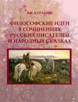 Философские идеи в сочинениях русских писателей и народных сказках