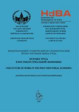 Материалы международного студенческого исследовательского проекта изучения рынка труда «Будущее труда в постиндустриальной экономике»