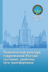 Политическая культура современной России: состояние, проблемы, пути трансформации