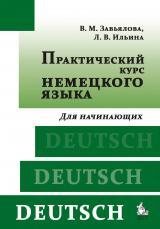 Практический курс немецкого языка. Для начинающих