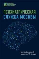 Психиатрическая служба Москвы: коллективная монография