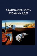 Радиоактивность атомных ядер
