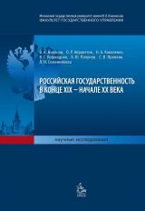 Российская государственность в конце XIX — начале ХХ века