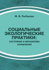 Социальные экологические практики. Состояние и механизмы управления