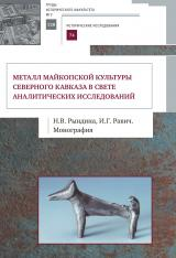 Металл майкопской культуры Северного Кавказа в свете аналитических исследований