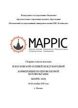 II Московская осенняя международная конференция по перовскитной фотовольтаике (MAPPIC-2020)