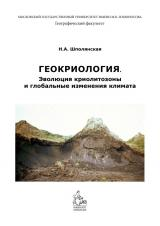 Геокриология. Эволюция криолитозоны и глобальные изменения климата