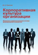 Корпоративная культура организации. Психолого-акмеологические основы формирования и развития корпоративной культуры организации