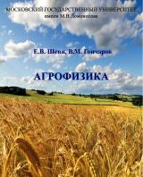 Агрофизика