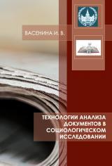 Технологии анализа документов в социологическом исследовании