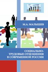 Социально-трудовые отношения в современной России