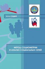 Метод социометрии и анализ социальных сетей