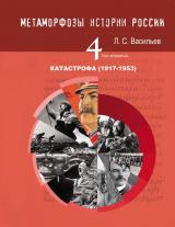 Метаморфозы истории России. Том 4
