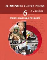 Метаморфозы истории России. Том 6
