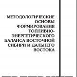 Методологические основы формирования топливно-энергетического баланса Восточной Сибири и Дальнего Востока