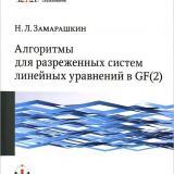 Алгоритмы для разреженных систем линейных уравнений в GF(2)