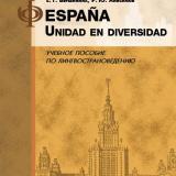 España. Unidad en diversidad