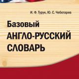 Базовый англо-русский словарь