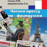 Читаем прессу по-французски