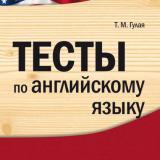 Тесты по английскому языку