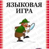 Языковая игра в оригинале и переводе (на материале английских анекдотов)