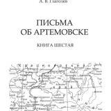Письма об Артемовске. Книга шестая
