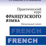 Практический курс французского языка. Книга 1: Начальный этап
