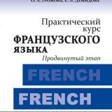 Практический курс французского языка. Книга 2: Продвинутый этап