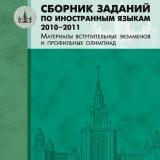 Сборник заданий по иностранным языкам 2010–2011 (материалы вступительных экзаменов и профильных олимпиад)