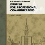 English for Professional Communicators