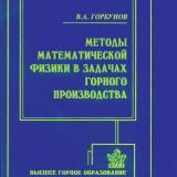 Методы математической физики в задачах горного производства
