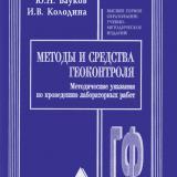Методы и средства,геоконтроля.Методические указания по проведению лабораторных работ