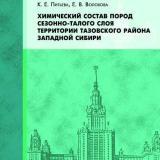Химический состав пород сезонно-талого слоя территории Тазовского района Западной Сибири