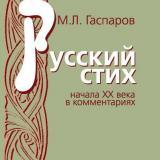 Русский стих начала ХХ века в комментариях