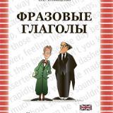 Фразовые глаголы (на материале произведений английских писателей XIX–XX вв.)
