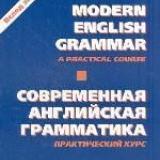 Modern English Grammar. Practical Course. Современная английская грамматика. Практический курс