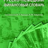 Русско-немецкий финансовый словарь: деньги, валюта, акции, кредиты