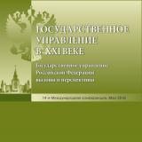 Государственное управление Российской Федерации: вызовы и перспективы. Материалы 14-й Международной конференции Государственное управление в XXI веке