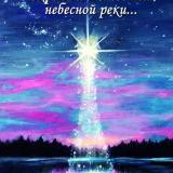 Окропи меня светом небесной реки...