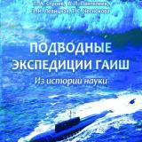 Подводные экспедиции ГАИШ. Из истории науки