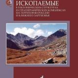 Полезные ископаемые в тектонических структурах и стратиграфических комплексах на территории России и ближнего зарубежья