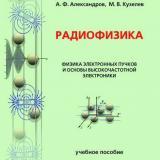 Радиофизика. Физика электронных пучков и основы высокочастотной электроники