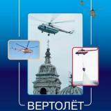 Вертолёт в усложнённых условиях эксплуатации: учебно-методическое пособие