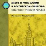 Место и роль армии в российском обществе: социологический анализ