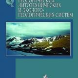 Мониторинг геологических, литотехнических и эколого-геологических систем