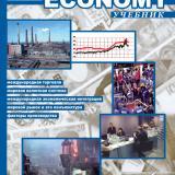 Мировая экономика. English for: Economists, Bankers, Businessmen, Entrepreneurs, Market Specialists, and Managers