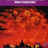 К.Г. Юнг и психология мистицизма