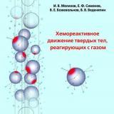 Хемореактивное движение твердых тел, реагирующих с газом