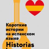Короткие истории на испанском языке Historias Breves