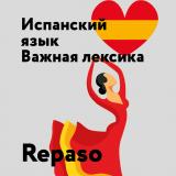 Испанский язык  Важная лексика Repaso